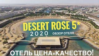 Desert Rose Resort 5 Самый крутой вариант цена качество Хургада Египет 2020