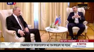 Δηλώσεις Τσίπρα - Πούτιν