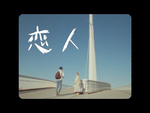 KALMA / 恋人 [Music Video]