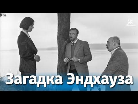 Загадка Эндхауза (детектив, реж. Вадим Дербенёв, 1989)