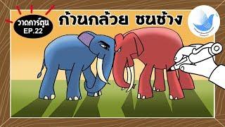 ก้านกล้วย ชนช้าง วาดการ์ตูนช้างก้านกล้วย-EP.22