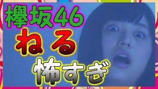 【欅坂46】「徳山大五郎を誰が殺したか?」、予告映像がついに解禁!長...