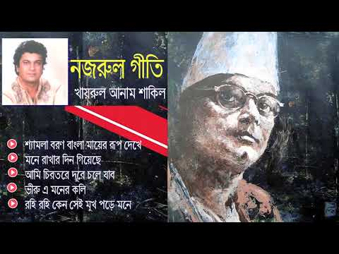 Best of Nazrul Geeti by  khairul anam shakil  ||  Audio Songs