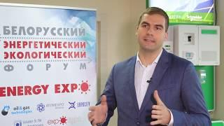 Что покажет ООО «Шнейдер Электрик Бел» на выставке ENERGY EXPO 2018