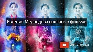 Евгения Медведева снялась в фильме (The Petrichor 2019)