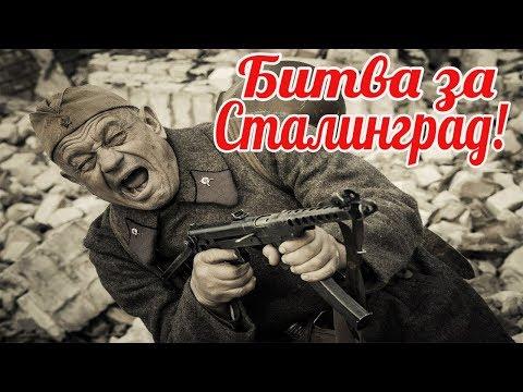 Битва за Сталинград: легендарное противостояние изменившее ход войны . Военная история 1941-1945