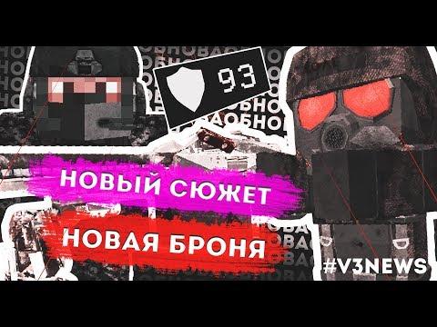 #V3NEWS №2   КРУПНОЕ ОБНОВЛЕНИЕ