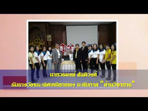 สพป เชียงราย เขต 2 แนะนำสำนักงานเขต เดือนมกราคม 2558