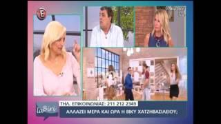 Youweekly.gr: Aλλάζει μέρα και ώρα προβολής το