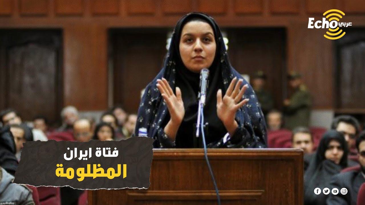 ريحانة جباري كواليس مثيرة وصادمة في قصة الشابة الإيرانية التي قلبت قضيتها العالم ورسالتها الأخيرة Youtube