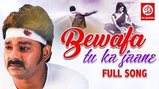 Bewafa Tu Ka Jaane | बेवफा तू का जाने | Honey Bee | Superhit Bhojpuri Sad Song 2019 | दर्दभरा गाना
