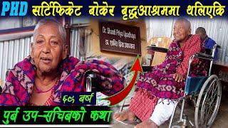 वृद्धाआश्रममा थलिएकी उप-सचिवको कथा : बुवाले न हेर्दा यति कै बित्यो जिबन Dr-Shantipriya upadhyaya