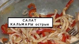 Салат с кальмарами острый рецепт пошаговый