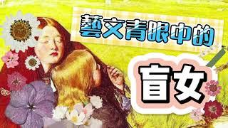 Publication Date: 2021-04-03 | Video Title: 視藝x文學 藝文青眼中的盲女