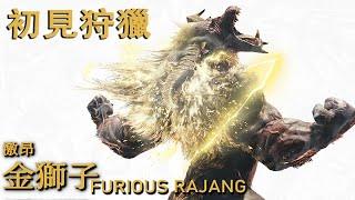 激昂したラージャン初見狩獵實況激昂金獅子Furious Rajang Gameplay.