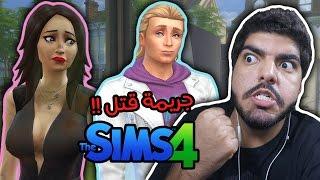 بقتل سارة !! مين هنري الخقة ؟؟ #26 - The Sims 4