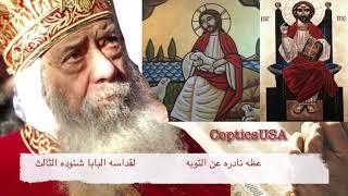 عظه نادره عن التوبه لقداسه البابا شنوده