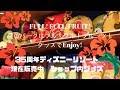 35周年ディズニーリゾート 現在販売中 【新発売 FULL!FULL!FRUITS!】夏はこのアイテムでEnjoy! ショップ内グッズのご紹介!