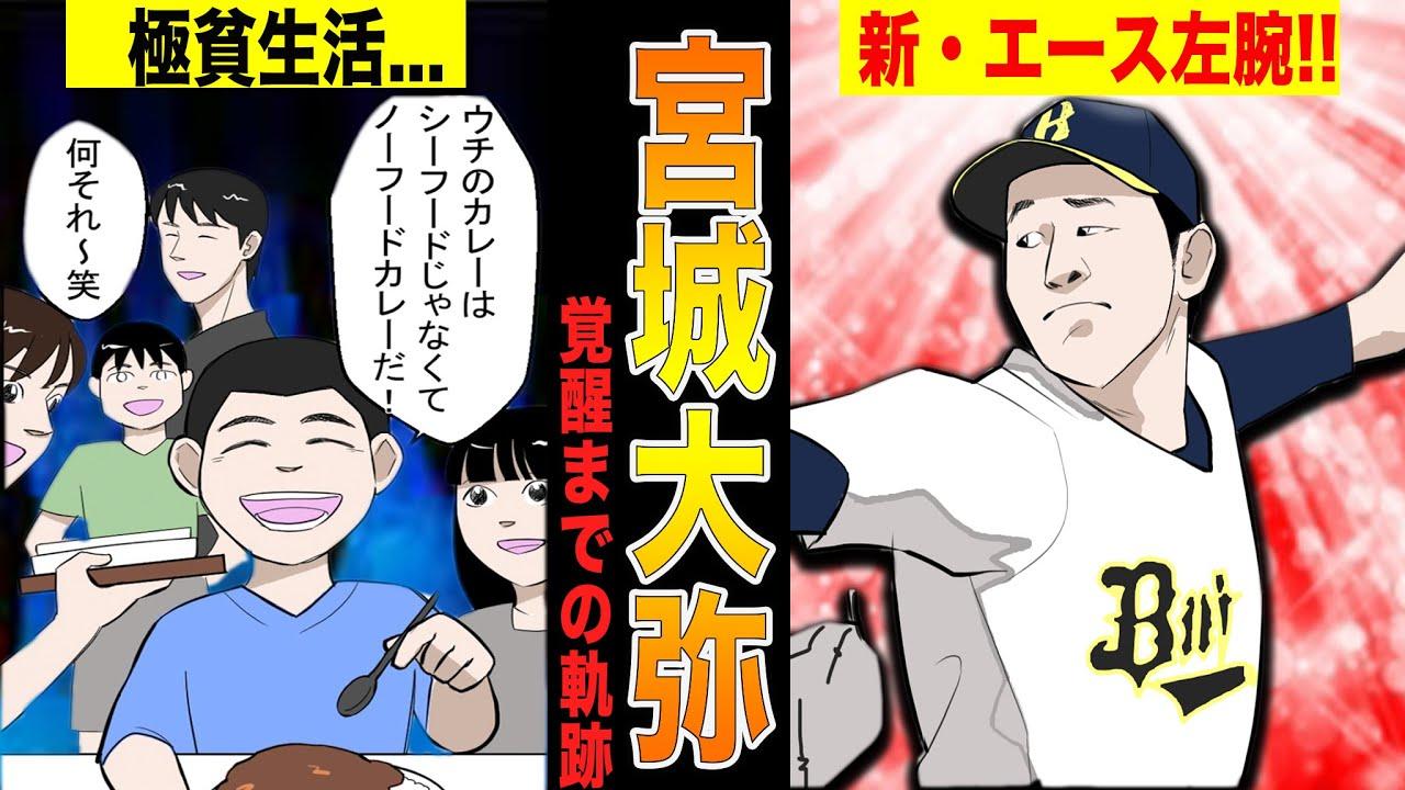 オリックス宮城大弥が極貧時代を乗り越え新生エース左腕に成り上がるまでの物語!!