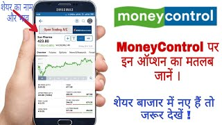 How to use money control app - How to read stock quote on money control - Hindi screenshot 3