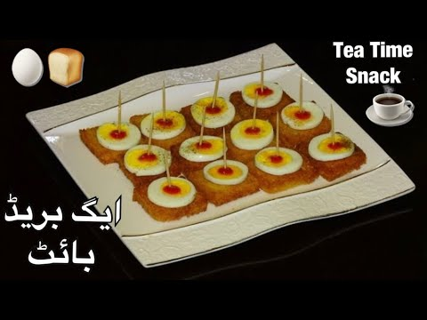 egg-bread-bites-|-finger-food-|-party-appetizer-|-tea-time-snack-|-very-easy-to-make