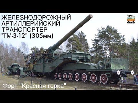 Железнодорожный артиллерийский транспортер модификации транспортер т4