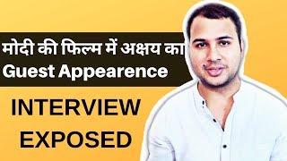 Narendra Modi Interview : पकड़े गए मोदी जी