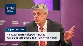 Как наладить сотрудничество между бизнесом-государством-наукой в Украине