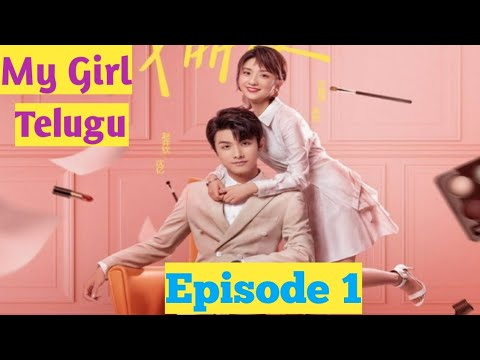 Download My Girl Episode -1    Explained in Telugu    Romantic Comedy Drama    Yellow Flower Drama World  