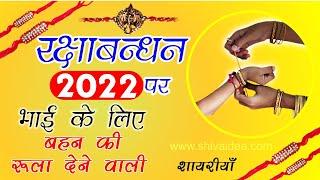 Happy Rakhi 2020 - rakhi par bhai ke liye shayari - Rakshabandhan par shayari - Rakhi par shayari