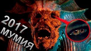 Что показал трейлер фильма Мумия 2017 [ОБЪЕКТ] ремейк 4 The Mummy 2016