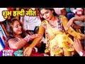 शुभ हल्दी गीत 2019 | होले होले हल्दी चढ़ईह पापा जी | Munni Lal Pyare | New Bhojpuri Haldi Geet