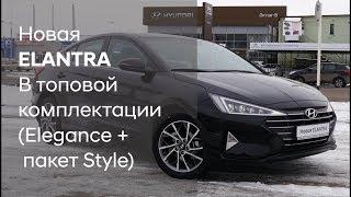 Новая Hyundai ELANTRA/Топовая комплектация Elegance+ пакет Style