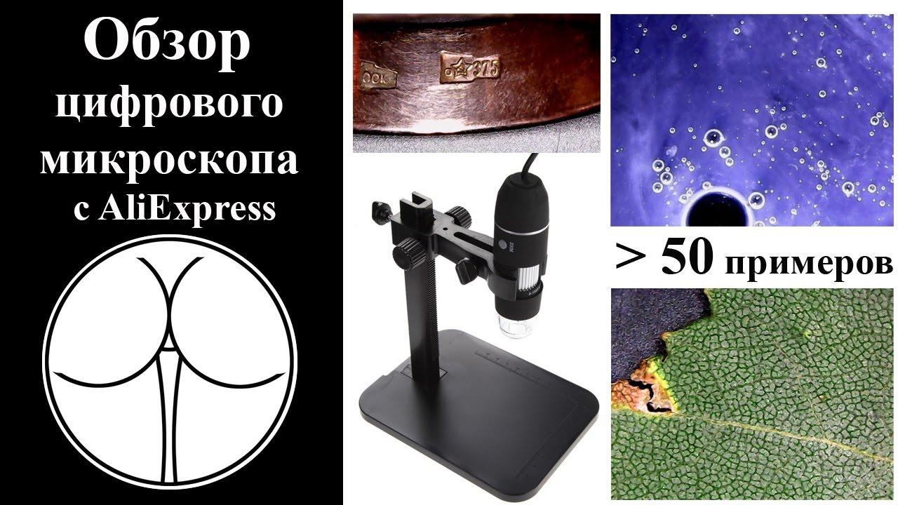 Электронный / цифровой микроскоп на AliExpress - покупка с .