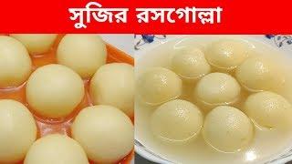 সজর রসগলল  Suji Rasgulla Recipe  Roshogolla  Misti Recipe Bangla