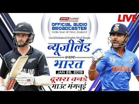 IND vs NZ 2nd ODI Cricket Match Hindi Commentary | SportsFlashes