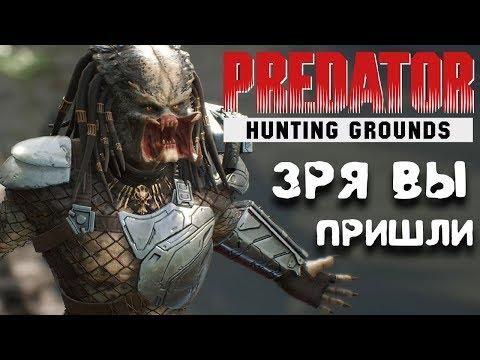 Хорошие игры за Хищника ★ Predator Hunting Grounds ♣ Лучший маньяк во вселенной