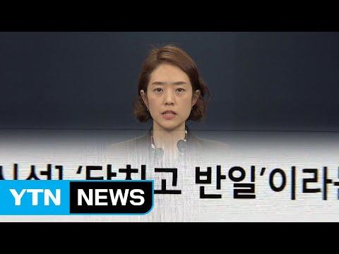 """""""한국은 무슨 낯짝으로""""...靑, 언론사 보도 실명비판 / YTN"""