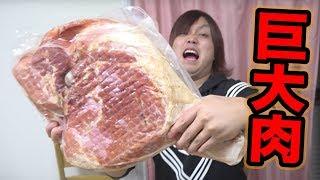 マンガみたいな超巨大な肉を焼いて食べてみた!!