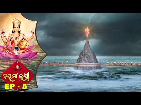 Jai Maa Laxmi | Odia Mythological & Devotional Serial | Full Ep 5 | Samudra Manthan
