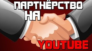 видео Партнерство и сотрудничество