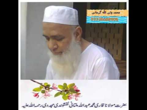 Qari Mohammad Abdullah Multani Panipati naqshbandi RA