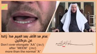 فيديو تجويد وتصحيح قراءة الاية 1 من سورة الفاتحة - Tagweed and Correct recitation of 1 aya of Al-Fatihah