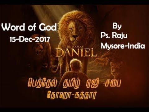 Word of God By.Ps.Raju | BTAG Church-Doha, Qatar | 15-12-2017