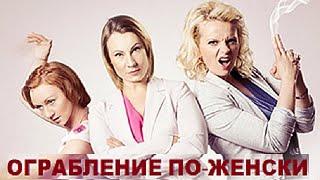 Ограбление по женски (2014) 2 серия Смотреть онлайн в хорошем качестве