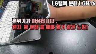전설의 노트북  LG 탭북 분해 (탭했다 북했다) . …