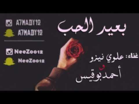 بعيد الحب علي أمين و احمد بوقيس 2017 Youtube
