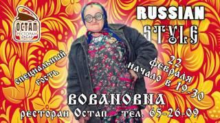 Шоу   программа Russian   Style в ресторане Остап