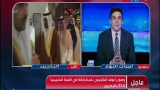 احداث_النهار:  المنامة تستضيف قمة مجلس التعاون الخليجي الـ37