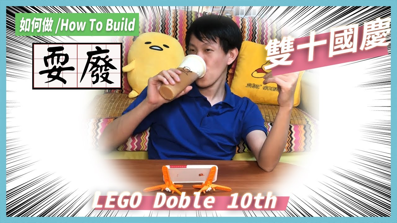 【How to build / 如何做】雙十國慶在家耍廢|樂高手機架|LEGO Double 10th Day【BLUCE GO LEGO】 - YouTube